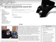Детская музыкальная школа №1 г. Камышин: О нас