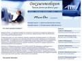 Сайт программы электронного документооборота МикроДок.  Программа позволяет контролировать