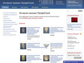 ПрофиСтрой - интернет-магазин стройматериалов (электротехническая продукция, светильники, электрика, лампы, светодиодные ленты, розетки и выключатели) Москва