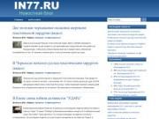 Последние новости в мире: новости России, Украины и мира, новости дня и последние комментарии