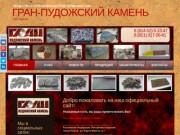 "ООО ""ГРАН-Пудожский камень"""