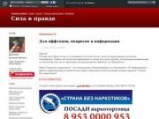 Сила в правде (Евгений Ройзман) - ЖЖ
