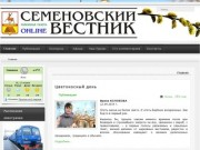 Официальный сайт газеты «Семёновский вестник»