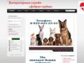 Ветеринарная вызывная служба «Доброе сердце» (Брянская область, г. Брянск, Тел: 8-920-603-33-55)