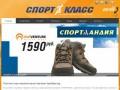 Магазин  СПОРТКЛАСС предлагает спортивный инвентарь в Пензе
