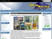 Строймастер - строительные, отделочные материалы, электро, бензоинструмент в городе Канске