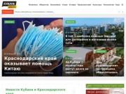 Сетевое издание «Кубань информ»