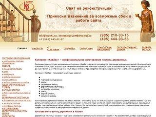 Лестницы деревянные: Изготовление | Изготовление лестниц: Москва | Деревянная мебель