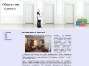 Общежитие Климовск, у нас вы недорого снимите комнату для рабочих в общежитие в городе Климовск