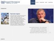 Официальный сайт писателя Андрея Алексеевича Милованова