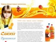 Сокки. Завод фруктовых напитков.