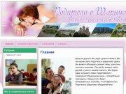 Родители в Шарыпово | Все о семье и даже больше