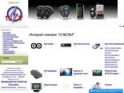"""Интернет-магазин """"12 ВОЛЬТ"""""""
