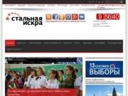 Газета Стальная Искра | Новости Аши