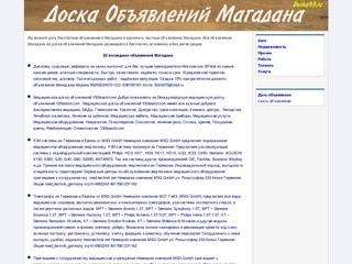 Объявления Магадана - доска бесплатных объявлений Магадана