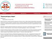 """Муниципальное бюджетное учреждение культуры """"Верейская библиотека"""""""