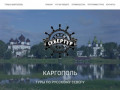 Каргополь — Туры Каргополь