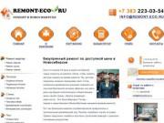 Remont-Eco - ремонт квартир в Новосибирске (г. Новосибирск, Красный проспект, 4, телефон: +7 383 223-03-54)