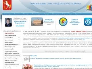 Kohma.ivanovoweb.ru