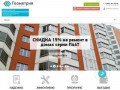 Ремонт квартир - СК «Геометрия». Качественный дизайнерский ремонт квартир в Москве и области