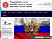 Общество защиты прав потребителей Орехово-Зуево, закон О защите прав потребителей