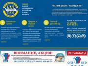 Частная московская школа. Качественное образование. (Россия, Нижегородская область, Нижний Новгород)