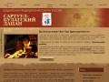 Сартуул-Булагский дацан | ДАЦАН | Дацаны Бурятии | Заказ молебна