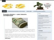 """""""Бизнес идеи"""" - информация о российском бизнесе"""