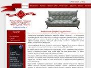 Компании, занимающиеся производством и продажей мебели в Махачкале