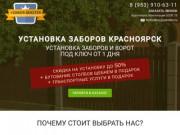 Заборы в Красноярске (Россия, Красноярский край, Красноярск)