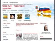 Adm-essentuki.ru