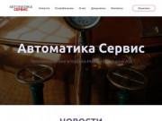 АС | Автоматика Сервис, г. Нарьян-Мар