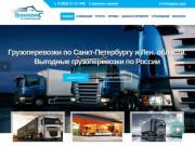 Транспортная компания ТранкомС успешно работает на рынке питерских грузоперевозок долгие годы, мы оперативно доставим груз любой сложности . (Россия, Ленинградская область, Санкт-Петербург)