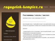 """Гостиничный комплекс """"Райский уголок"""" (Башкортостан, г. Уфа)"""