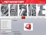 Продажа профильной трубы Продажа металлических листов Продажа металлического уголка