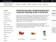 Интернет-магазин продуктов – сбор посылок для СИЗО, ИК Ставрополя и Ставропольского края