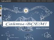 Веб-студия Сайты-ВСЕМ! разработка сайтов и веб-проектов, дизайн логотипов и фирменного стиля в г. Вязьма. (Россия, Смоленская область, Вязьма)