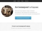 Антиквариат в Кирове