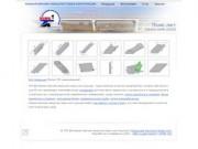 Новоалтайский завод мостовых конструкций - производство изделий для мостовых конструкций
