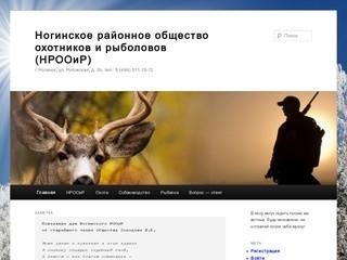общество охотников и рыболовов по первомайскому району