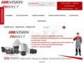Камеры видеонаблюдения Hikvision продажа, монтаж. (Украина, Киевская область, Киев)