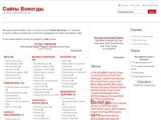 Каталог сайтов Вологды и Вологодской области