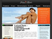 Пластическая хирургия в Кемерово