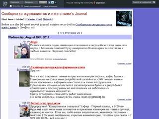Сообщество журналистов и иже с ними's Journal