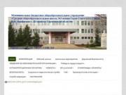 Официальный сайт МБОУ СОШ №3 г. Петровска Саратовской области | петршкола3.рф