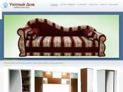 Мебельный салон Уютный дом