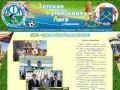 Детская Футбольная Лига г. Подольска