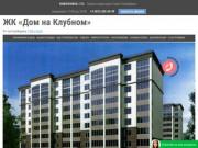 Дом на Клубном — квартиры от застройщика ТЭК-строй официальный сайт Гатчинский район
