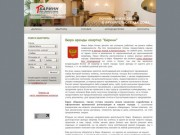 «Баринн» - бюро аренды и найма недвижимости