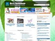 Справочник организаций и предприятий Качканара 3434.RU - Весь Качканар